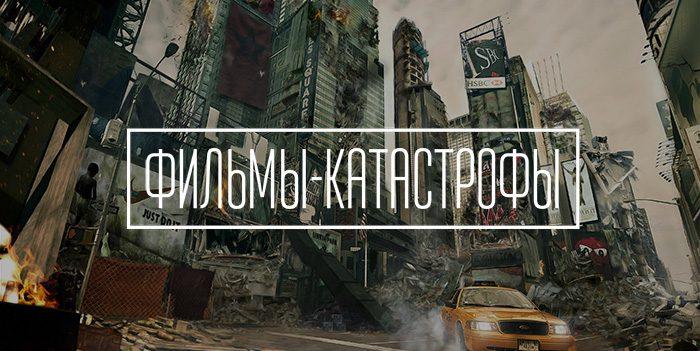 Фильмы-катастрофы: Топ-10