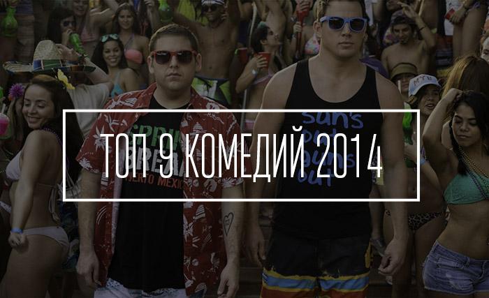 ТОП 9 комедий 2014 года