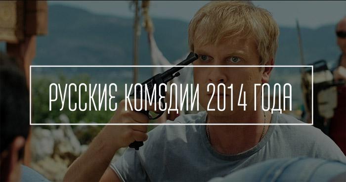 5 отличных Русских комедий 2014 года