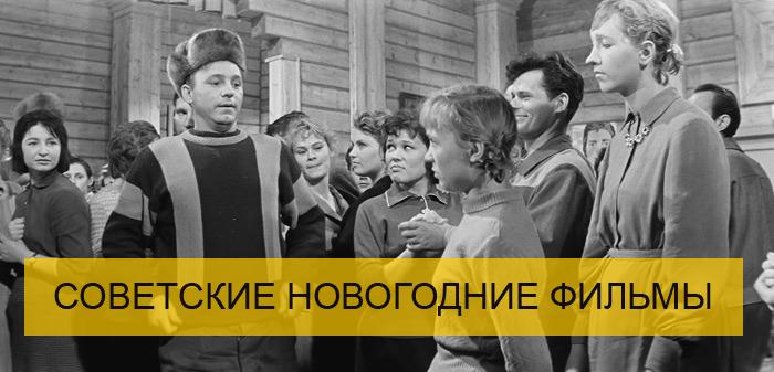 9 лучших советских новогодних фильмов