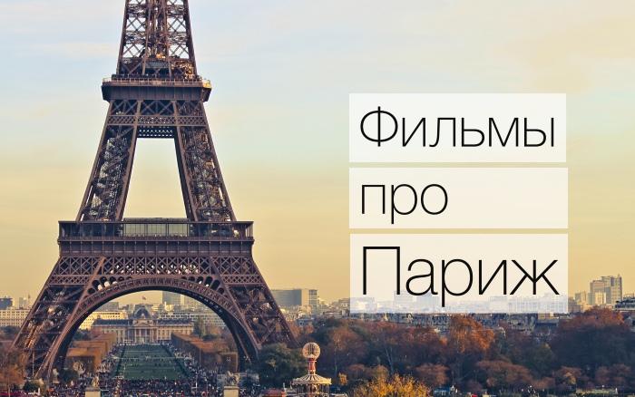 5 фильмов про Париж