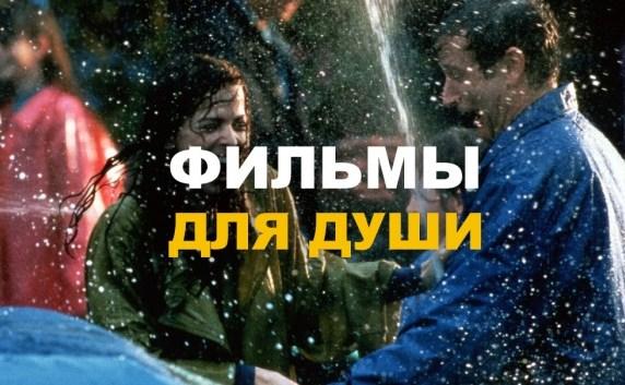 Российские добрые фильмы для души