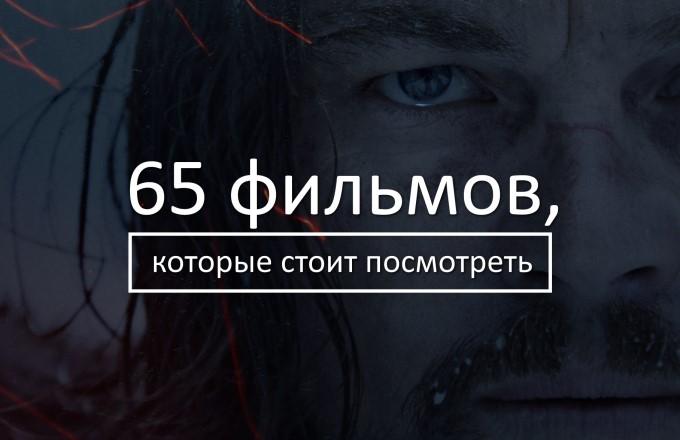 65 фильмов, которые стоит посмотреть каждому