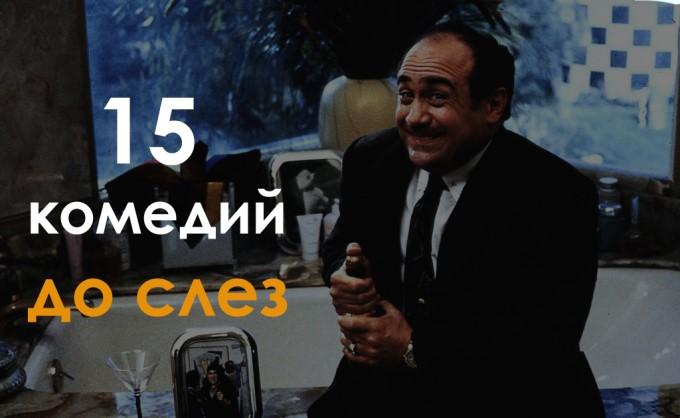 15 смешных фильмов до слез