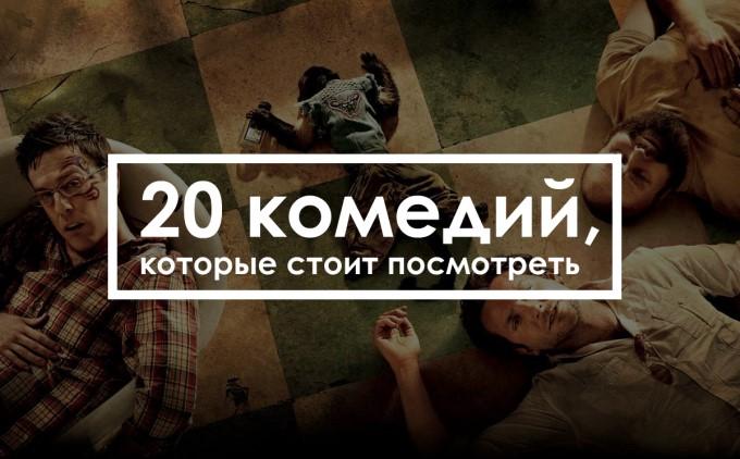 20 хороших комедий, которые стоит посмотреть каждому