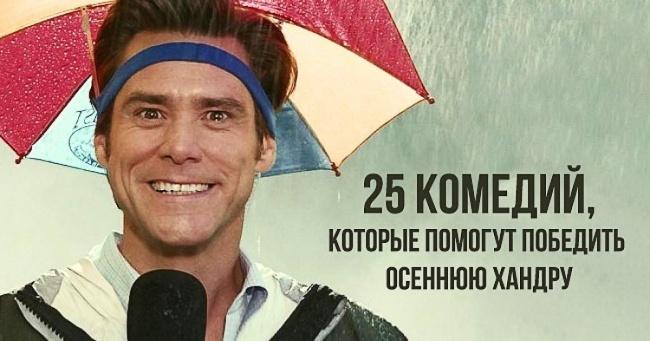 25 комедий, которые помогут победить осеннюю хандру