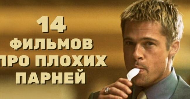 14 фильмов про плохих парней