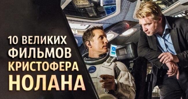 10 шикарных фильмов Кристофера Нолана