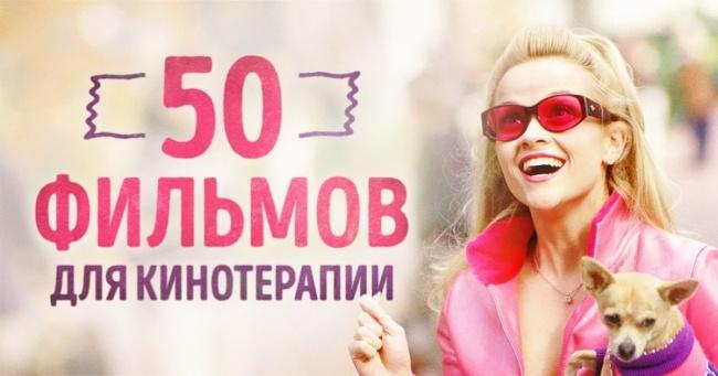 50 фильмов, которые помогут справиться с жизненными трудностями