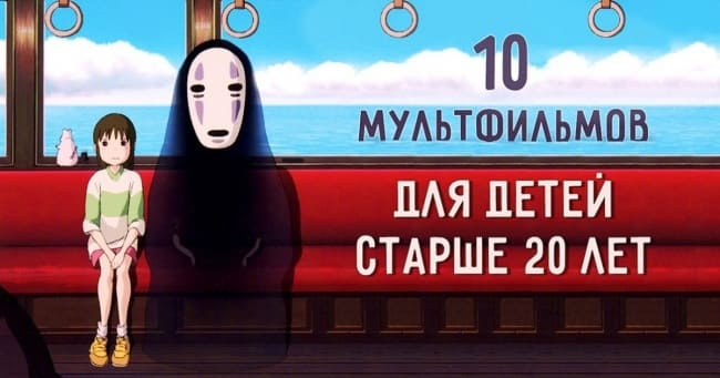 10 мультфильмов для детей старше 20 лет