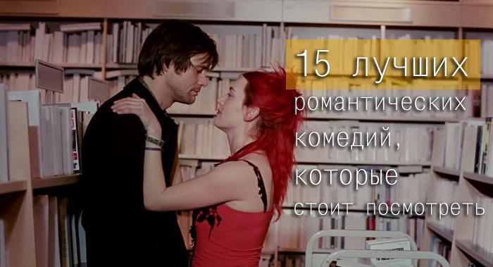 15 лучших романтических комедий, которые стоит посмотреть