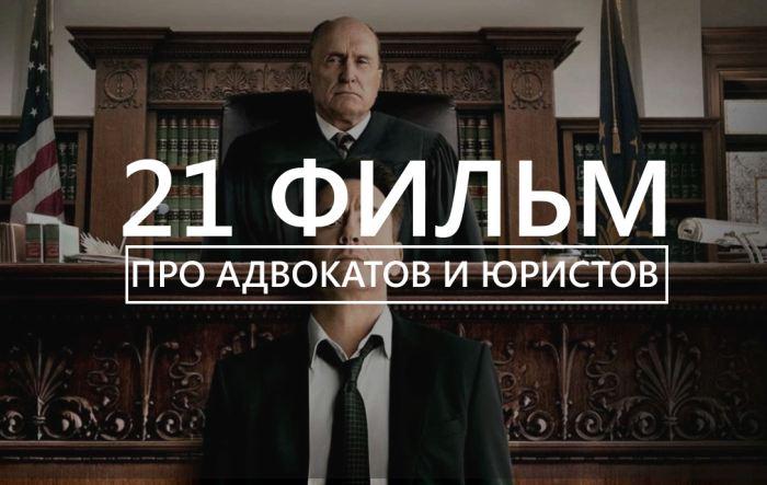 Фильмы про адвокатов и юристов: ТОП-21