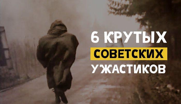 6 советских ужастиков, пугающих лучше голливудских картин